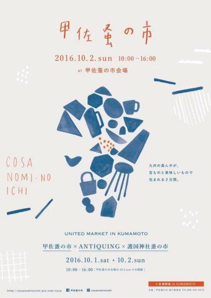 kousa_nominoichi